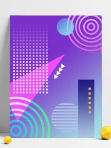 背景海报紫色渐变几何元素