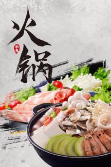 简约美食促销中国风火锅背景海报