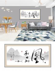中国风水墨书法桂林山水客厅书房装饰画