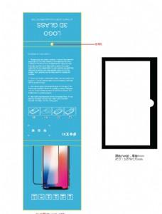 iPhoneX 钢化膜包装设计