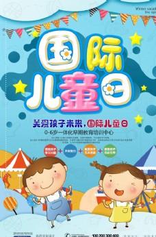 国际儿童日
