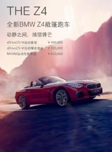 全新BMW Z4单页