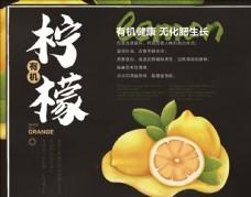水果 水果海报 水果展架 柠檬