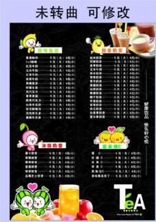 饮品系列 价目表