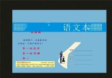 蓝色封面语文本封面设计