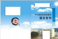 语文专刊 封面