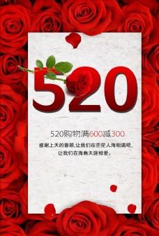 520节日