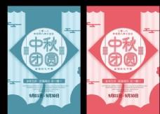 中秋节吊旗