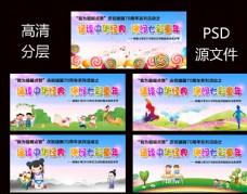 中华经典 七彩童年背景