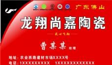龙翔尚嘉陶瓷名片