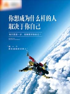 企业文化海报 跳伞