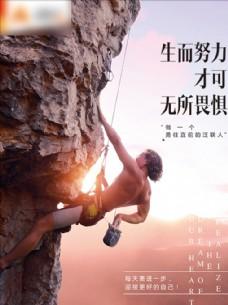 企业文化海报 攀岩