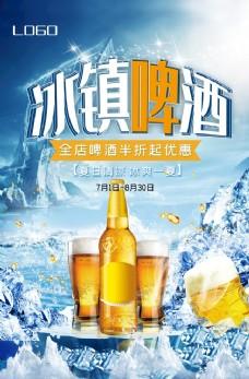 冰镇啤酒海报