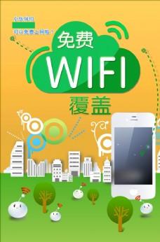 免费WiFi海报
