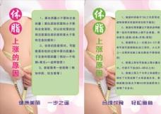减肥广告 美女减肥 瘦身