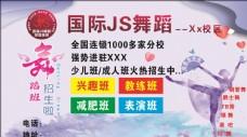 国际JS舞蹈