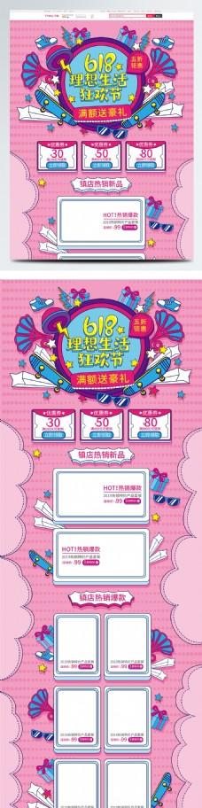 粉色手绘风格618理想生活狂欢节首页
