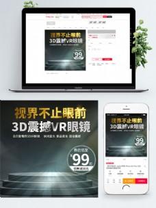 电商淘宝数码电器时尚高端3DVR眼睛主图
