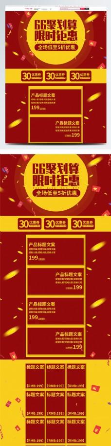 红黄喜庆66聚划算促销电商首页模板