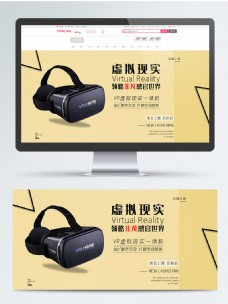 VR改变生活方式