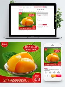 电商淘宝水果黄桃主图