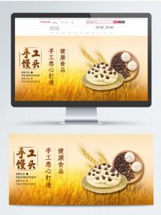手工健康馒头banner食品小麦