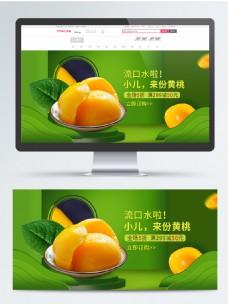 电商淘宝水果黄桃海报
