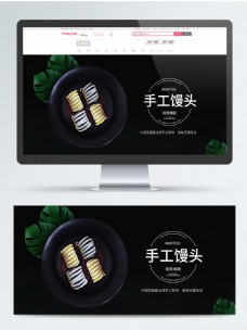 手工馒头banner简约日系风