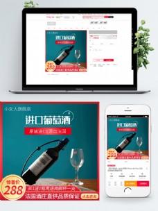 淘宝简约风格蓝色背景红酒促销主图模板
