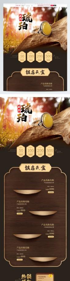 琥珀蜜蜡珠宝首饰首页模板黑色棕色木质纹理