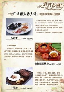 粤式汤菜单