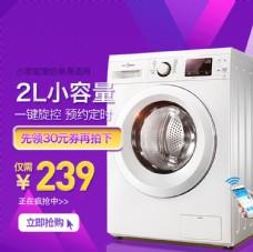 滚筒洗衣机主图
