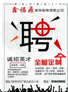 装修公司招聘海报简约
