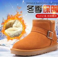 雪地靴主图