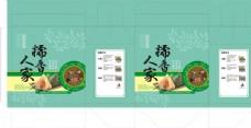 糯香人家米粽盒