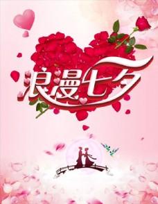 浪漫七夕创意促销海报
