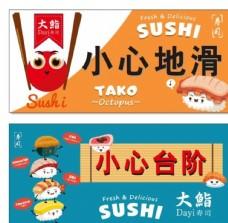 寿司 小心台阶