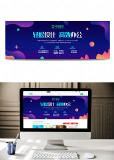 企业文化流体渐变科技简约网页banner