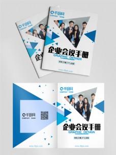 商务办公科技企业会议手册设计
