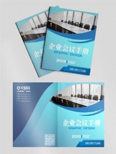 蓝青色渐变集团企业办公会议手册封面设计