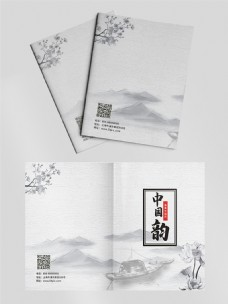 中国风中国韵画册封面设计