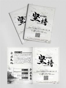 中国风坚持不懈企业文化画册封面
