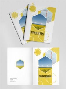 旅游项目画册宣传画册青海茶卡盐湖