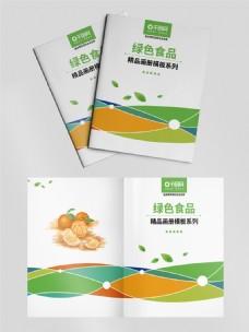 食品画册绿色食品宣传画册