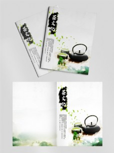 中国风茶文化画册封面设计