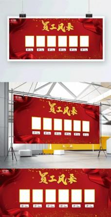 企业文化员工风采照片墙优秀员工展板红色
