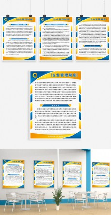 公司企业管理展板5
