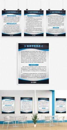 公司企业管理展板4