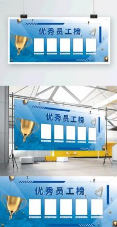 企业文化蓝色优秀员工榜照片墙员工之家展板
