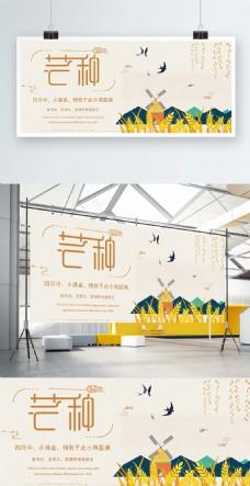 插画风车小麦扁平化二十四节气之芒种展板